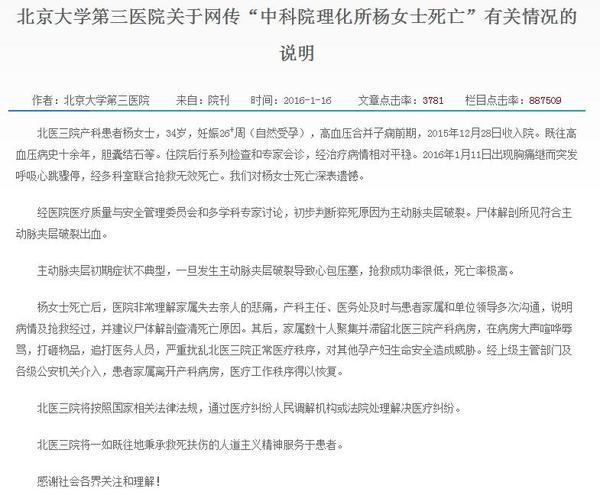 北医三院电�y��c_北医三院证实产科发生医闹死者单位声明反对散布谣言|病房