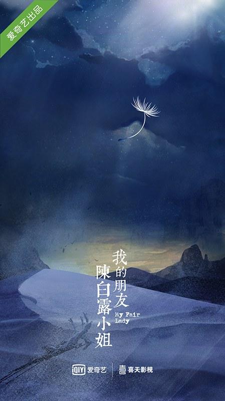 《我的朋友陈白露小姐》曝概念海报