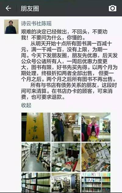 全国最大的网上书店_书店——诗云书店要关门,已经开始打折处理书籍的消息在网上不断流传.