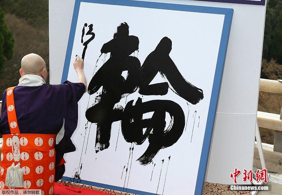 日本字_\