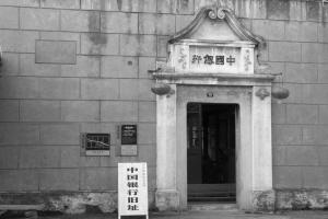 中国银行杭州分行_1937年,中国银行杭州分行设有7家支行,13家办事处.