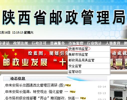 潍坊邮政管理局电话_邮政管理局投诉电话是多少-邮政管理局投诉电话是多少 生活邮政 ...