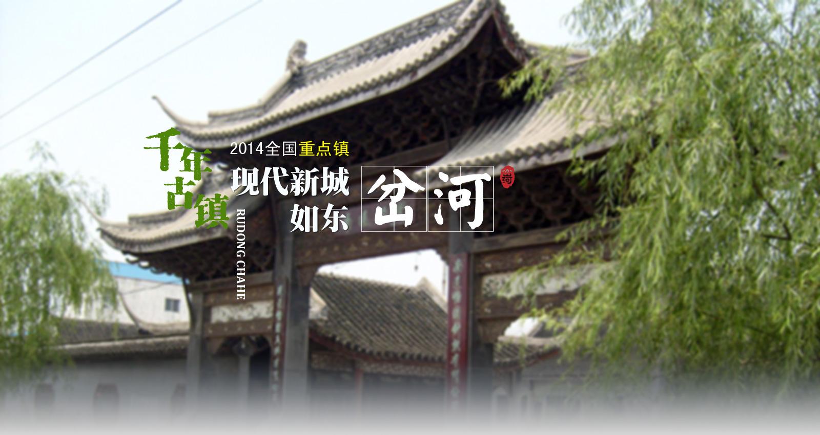 2014全国重点镇之——千年古镇 如东岔河