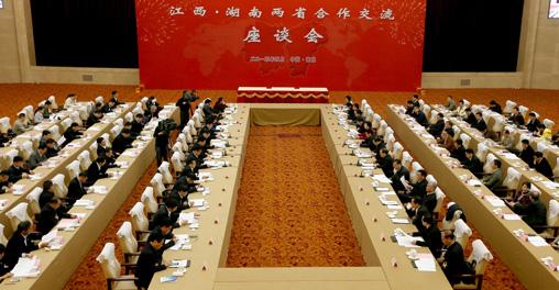 江西·湖南两省合作交流座谈会